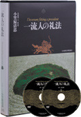 一流人の礼法DVD 小笠原清忠