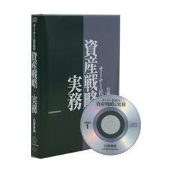 オーナー社長の資産戦略と実務CD