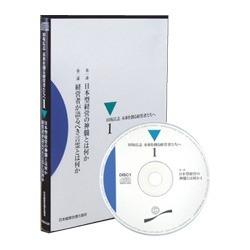 田坂広志「社長特別講話」CD 第1弾  「日本型経営の神髄とは何か」「経営者が語るべき言霊とは何か」