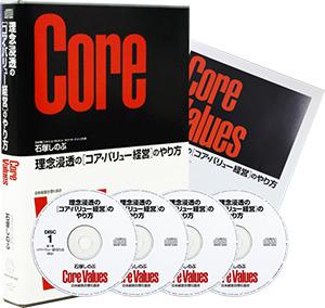 理念浸透の《コア・バリュー経営》のやり方CD