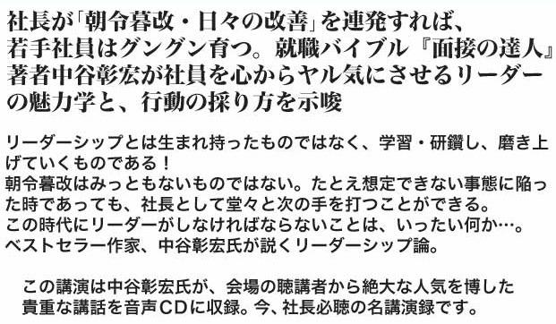 中谷彰宏の「こんな社長のもとで働きたい!」講演CD