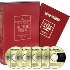 オーディオブック 地上最強の商人CD