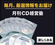 《定期刊行CD》月刊CD経営塾
