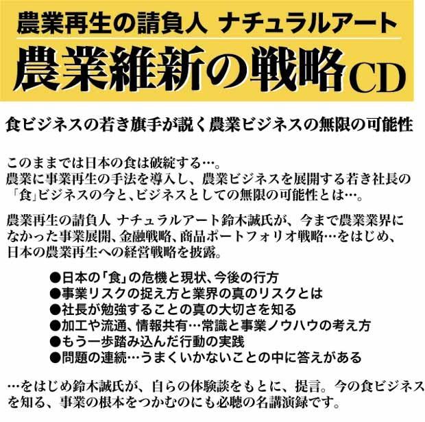 ナチュラルアート鈴木誠の「農業維新の戦略」CD