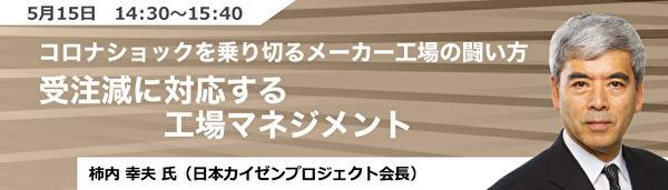 社長オンラインアカデミー(5月)