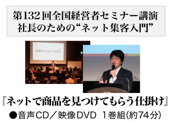 《ネット配信講座・DVD》稼ぐ自社サイトのつくり方(期間限定・一部を無料公開中)