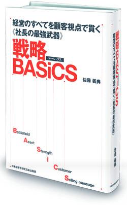 話題の最新刊 『経営のすべてを顧客視点で貫く《社長の最強武器》戦略BASiCS』のご案内