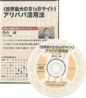 香山誠の講演CD アリババ活用法CD・DVD