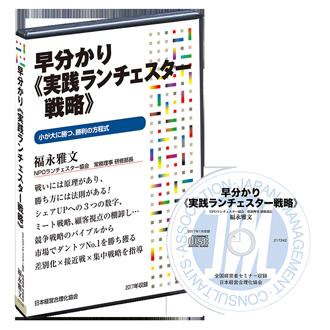 日本経営合理化協会 | 福永雅文氏「早分かり《実践ランチェスター戦略》」CD