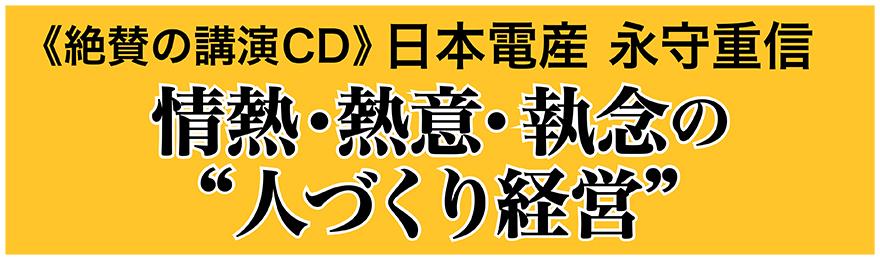 永守重信 日本電産社長講演CD