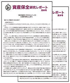 月刊資産保全研究会