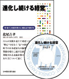 北尾吉孝の進化し続ける経営CD