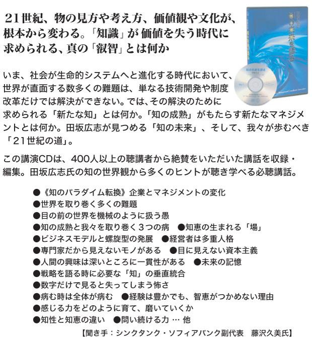 田坂広志の知の未来を語るCD