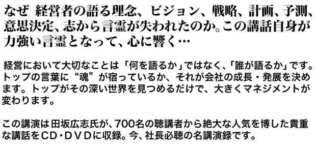 田坂広志講演CD 『経営者が語るべき言霊とは何か』