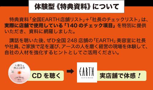 《最新刊》「人磨きを極める経営」CD・MP3