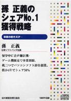 孫正義のシェアNo.1獲得戦略CD・DVD