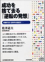 松井証券 社長 松井道夫氏講演CD 成功を捨て去る『逆転の発想』