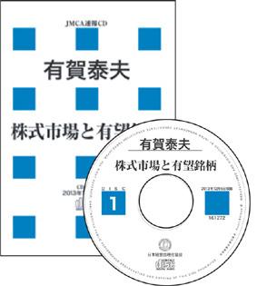 有賀泰夫の株式市場と有望銘柄CD