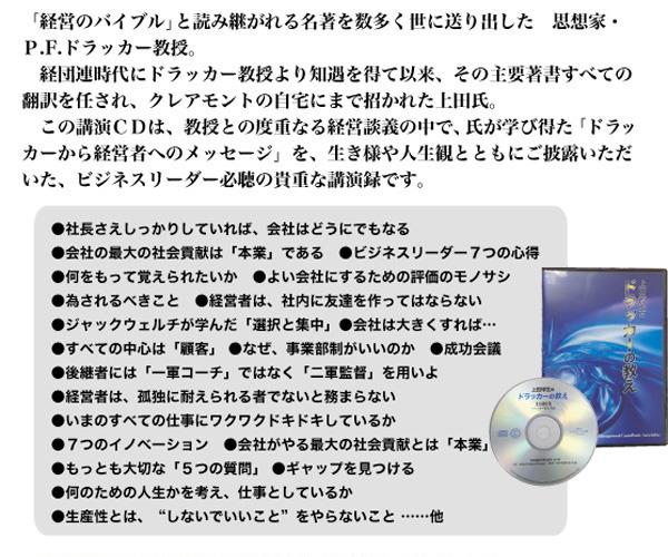 上田惇生の「ドラッカーの教え」講演CD