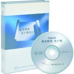 販売戦術 虎の巻CD BOX