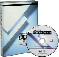 社長のための決算書の読み方DVD
