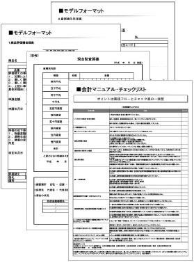 《最新刊》「税務調査対応の実務」CD