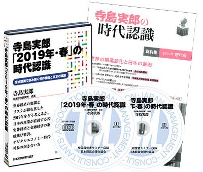 《寺島実郎の経済定点観測シリーズ》経営リーダーのための時代認識CD・DVD
