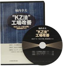 """KZ法""工場改善"