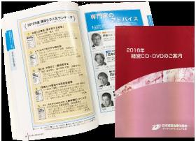経営CD・経営DVD総合パンフレットのご案内