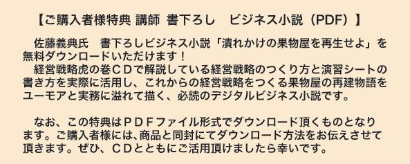 佐藤義典の「経営戦略虎の巻」CD版・デジタル版