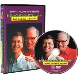 「世紀の対談ビルゲイツとバフェット」DVD