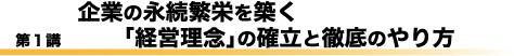木野親之の経営理念のつくり方 CD