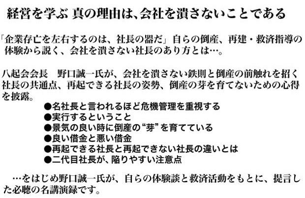 八起会会長 野口誠一の講演CD 社長自身の危機管理