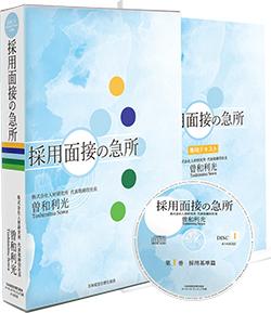オンライン採用時代の面接術CD版・ダウンロード版