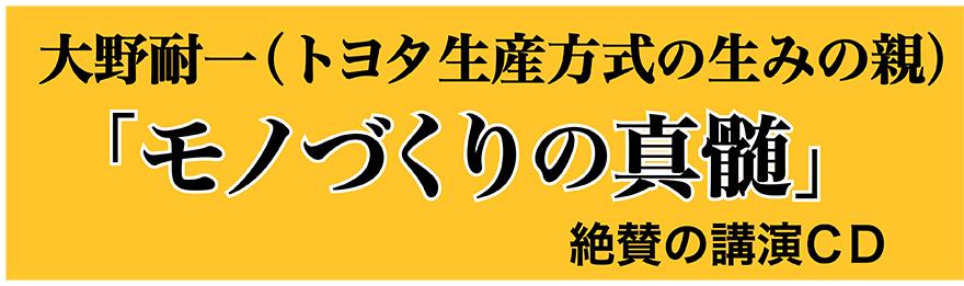 大野耐一の講演 モノづくりの真髄CD