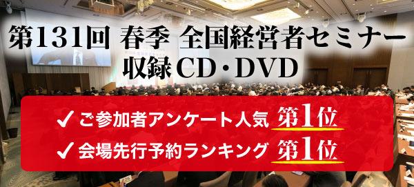 伊藤嘉明「記録的な業績を上げ続ける伊藤流《異端の経営》CD・DVD」
