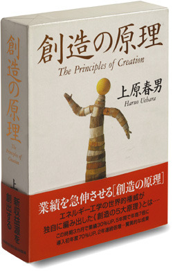 創造の原理