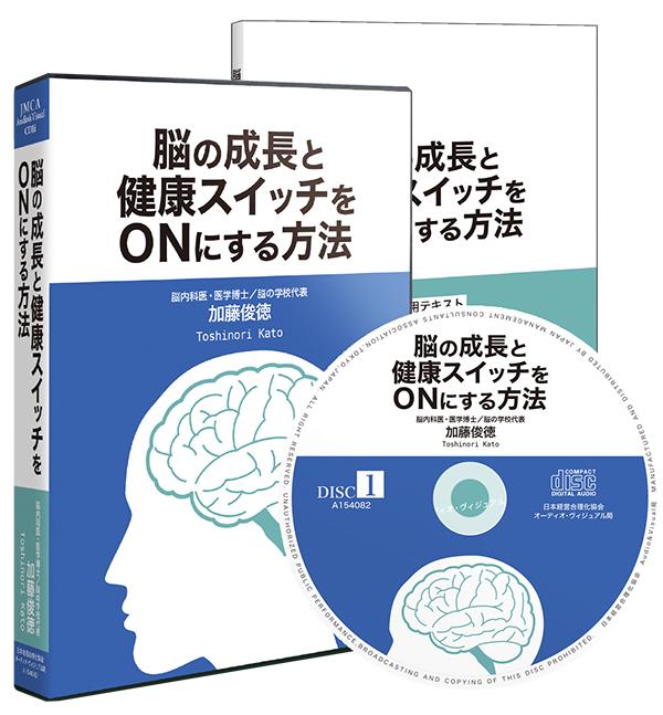 脳の成長と健康スイッチをONにする方法