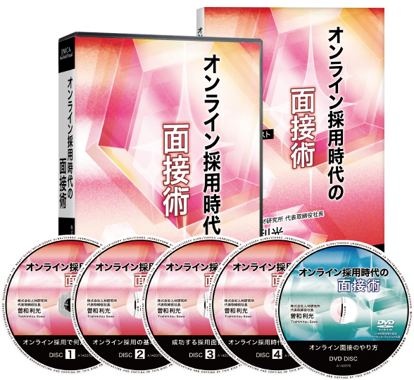 """「オンライン採用時代の""""面接術""""」CD版・デジタル版"""