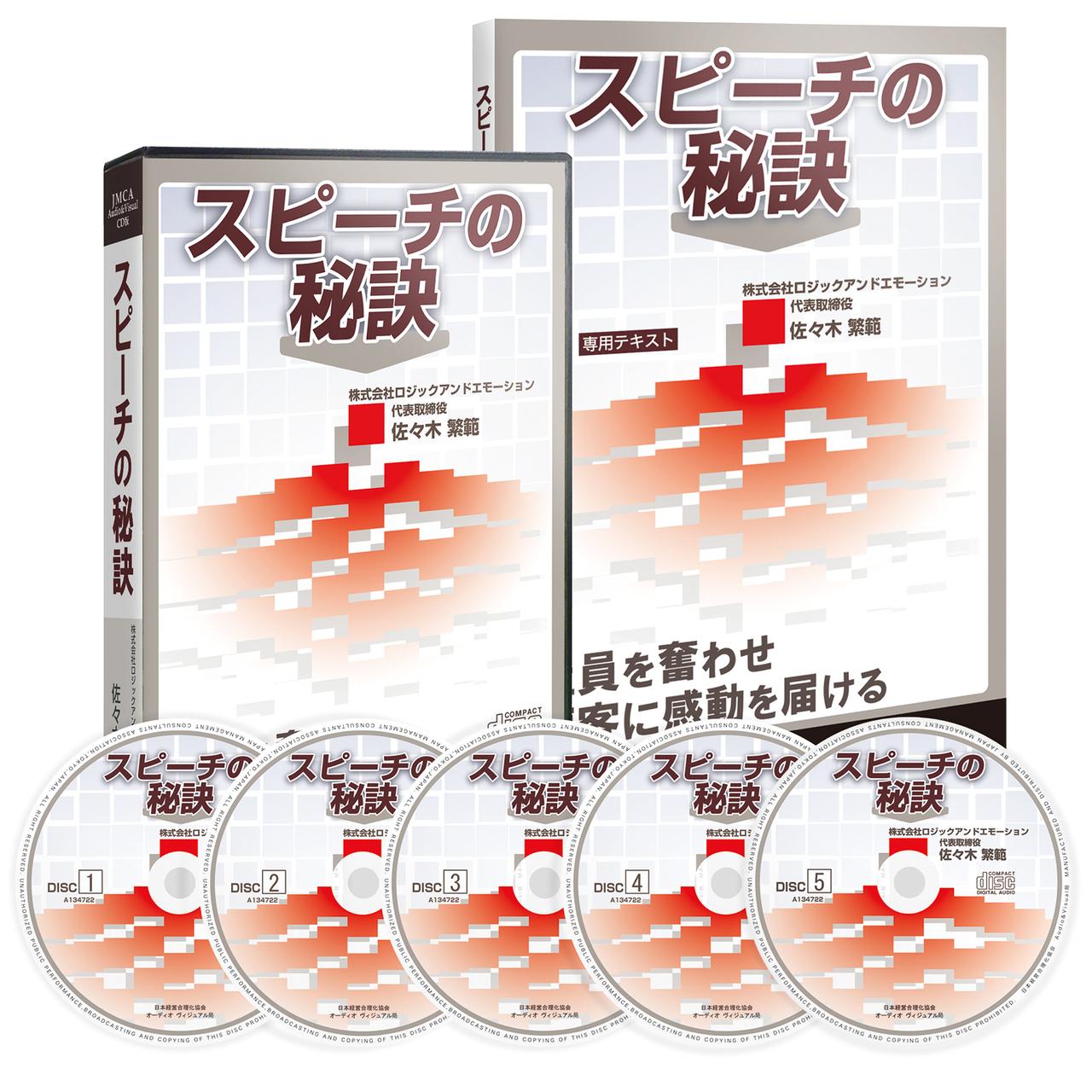 「スピーチの秘訣」CD版・デジタル版