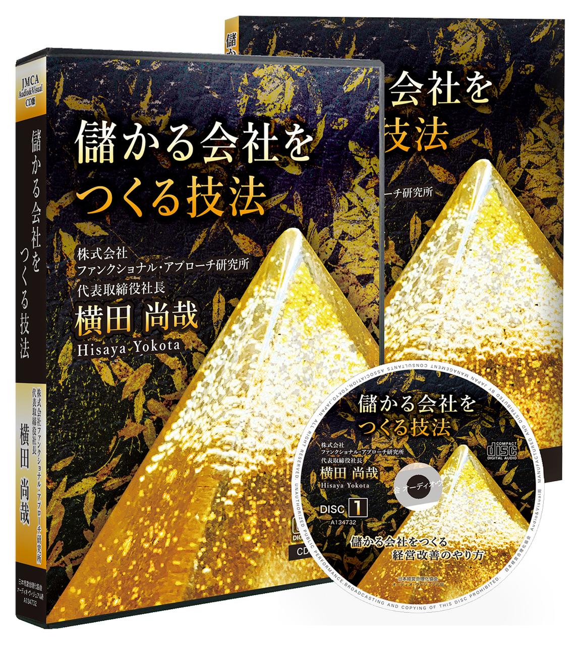 《新 刊》儲かる会社をつくる技法CD版・デジタル版