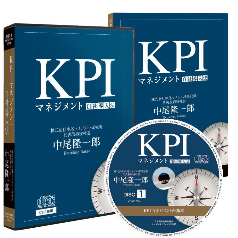 目標を達成する「KPIマネジメント」自社導入法