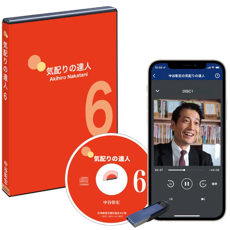《最新刊》中谷彰宏の「気配りの達人PART6」