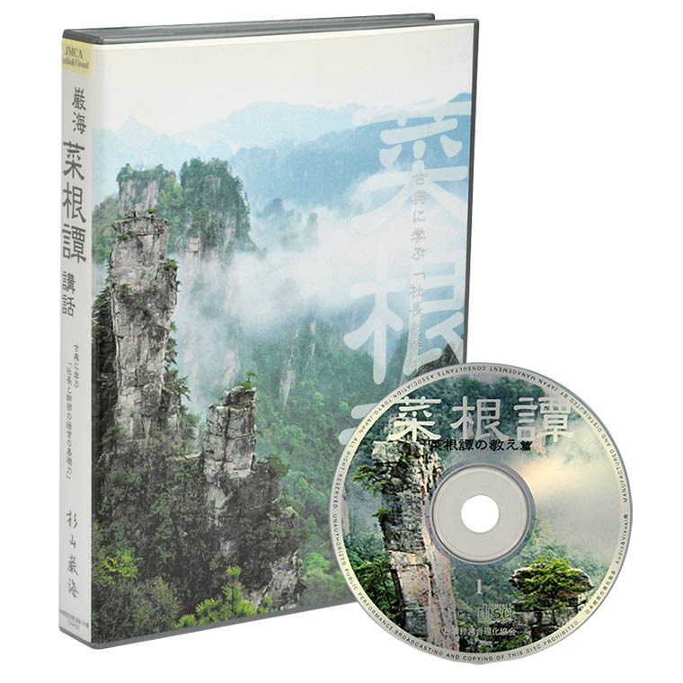 菜根譚CD | 社長の経営セミナー・本・講演CD&DVD・ダウンロード ...