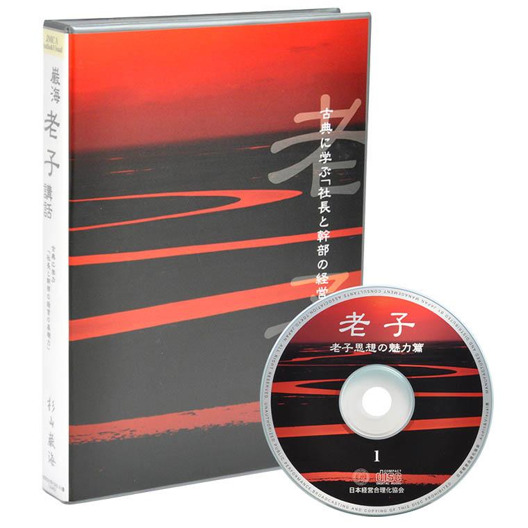 老子CD | 社長の経営セミナー・本・講演CD&DVD・ダウンロード【日本 ...