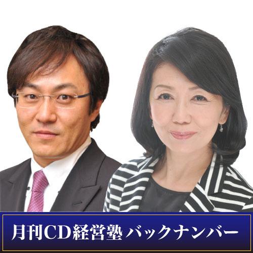 月刊CD経営塾バックナンバー 2016年5月号