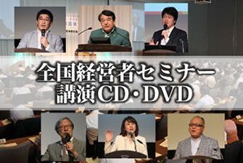 2016年夏季 全国経営者セミナー講演CD・講演DVD