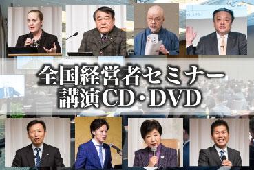 2017年春季 全国経営者セミナー講演CD・講演DVD