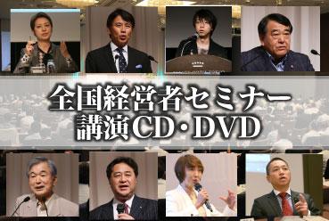 2017年夏季 全国経営者セミナー講演CD・講演DVD