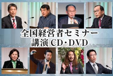 2018年春季 全国経営者セミナー講演CD・講演DVD